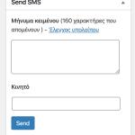 Αποστολή SMS μέσα στην παραγγελία