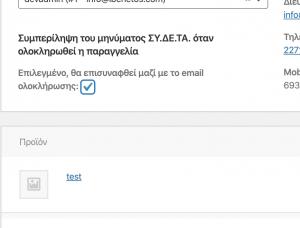 Email Tracking παραγγελίας - v1.1.0