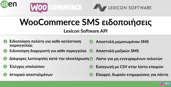 WooCommerce SMS ειδοποιήσεις