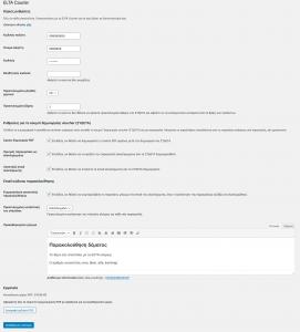Ρυθμίσεις ΕΛΤΑ V1.1.3
