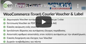WooCommerce Geniki Courier Voucher & Label - 1