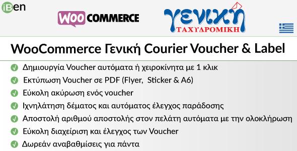 WooCommerce Γενική Courier Voucher & Label
